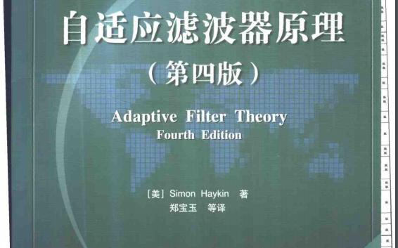 自适应滤波器原理第四版PDF电子书免费下载