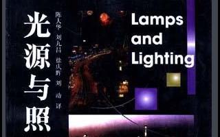 光源与照明第4版PDF电子书免费下载