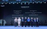 华米科技在深圳召开2019年春季全球供应商大会,深度布局米动健康云服务