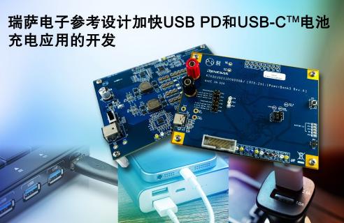 瑞薩電子推出兩款全新參考設計,加速USB供電和U...