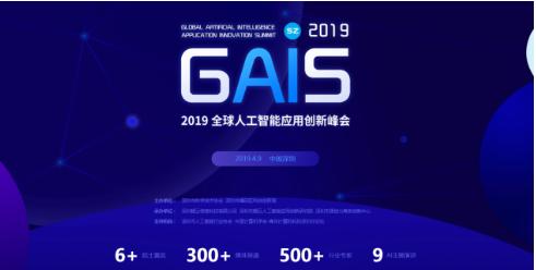 全球人工智能應用創新峰會如期而至,4月9日,深圳...