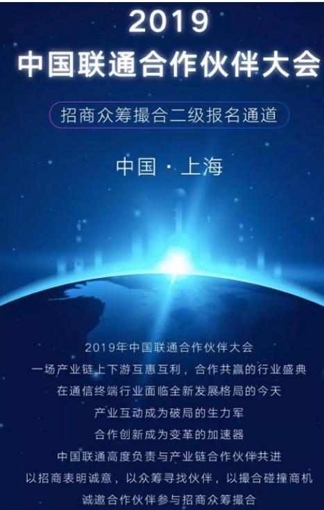 中国联通正式启动新招商众筹撮合将全面构建终端产业...