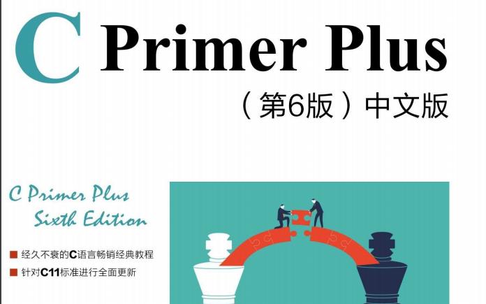 C语言教程之C Primer Plus 中文第6版电子书免费下载