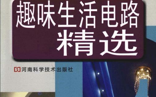 趣味生活电路精选PDF电子书免费下载