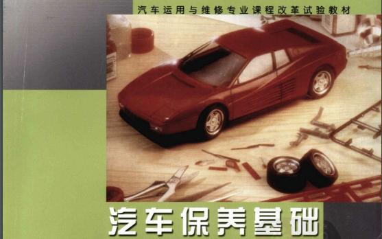 汽车保养基础PDF电子书免费下载