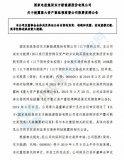 """能源央企资产重组!东方能源拟148亿""""鲸吞""""国电投资本"""