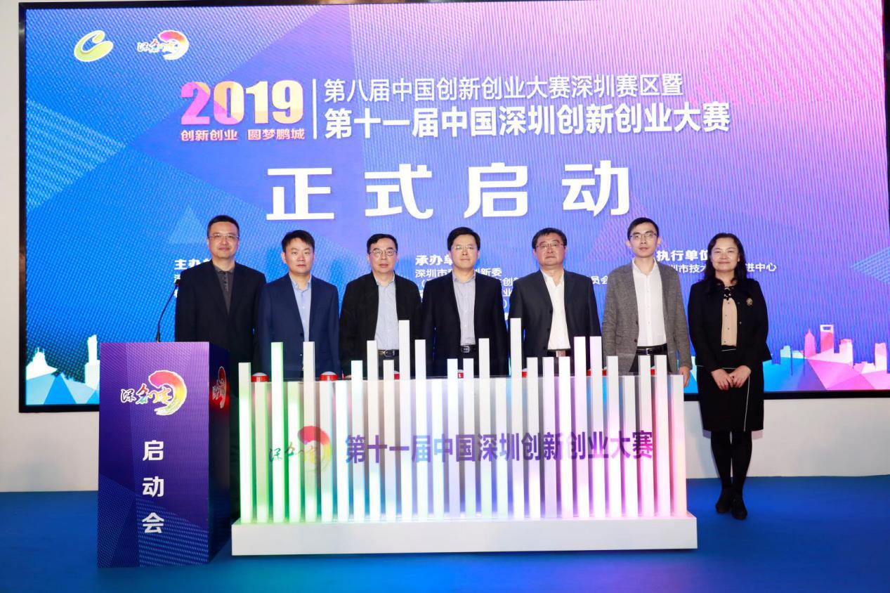 第十一届中国深圳创新创业大赛正式启动,福田区预选赛中国硬件创新创客大赛同步开启