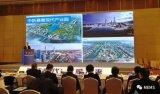 """""""智能传感未来城,万亩千亿新嘉园""""的中新嘉善现代产业园产业规划正式发布"""