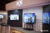 京东方交互式电子白板的创新与优势何在?