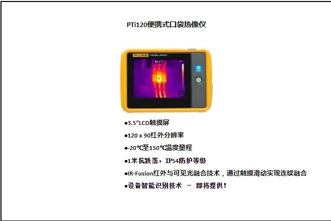 新款Fluke便携式口袋热像仪 智能点检-PTi120便携式口袋热像仪