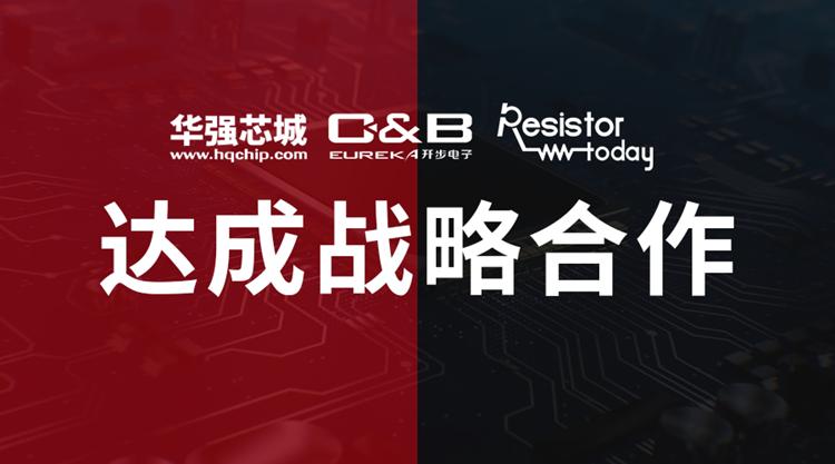 华强芯城获开步电子代理授权,优化精密电阻选型模式