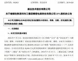 崇达技术拟以自有资金1.8亿继续收购三德冠20%股权