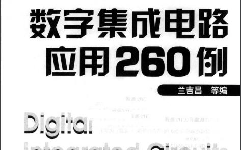 数字集成电路应用260例PDF电子书免费下载