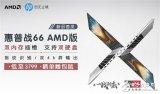 惠普战66二代AMD版高清图赏
