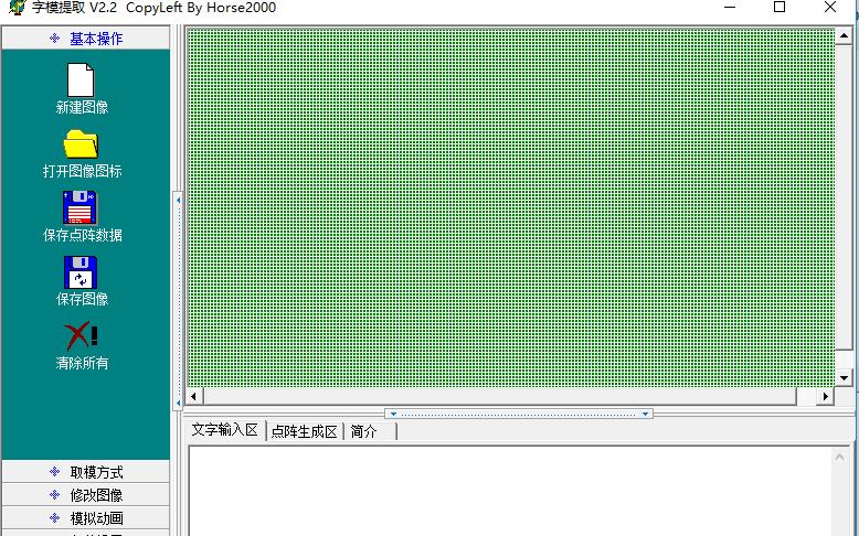 汉字字模提取软件V2.2应用程序免费下载