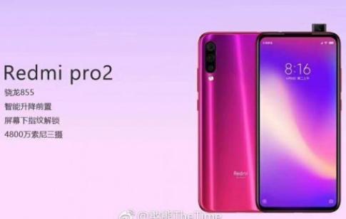 红米Pro 2曝光内置骁龙855平台并采用了升降...