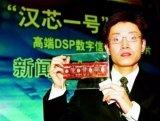 """漢芯,半導體行業的""""千王之王"""""""