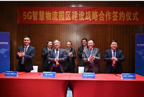 河南电信与华为签订了战略合作协议将共同推进5G+...