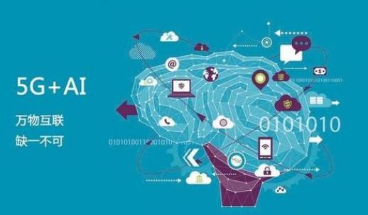 5G+AI已是业界共识或将迎来创新风口