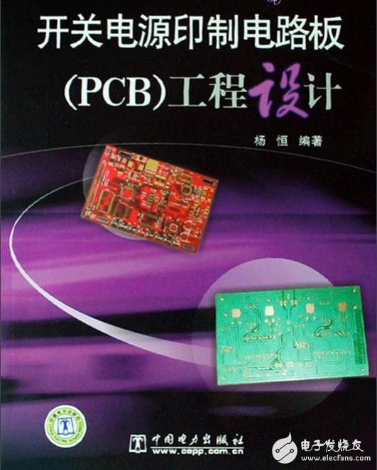 开关电源35项测试项目+开关电源印制PCB工程设计技巧