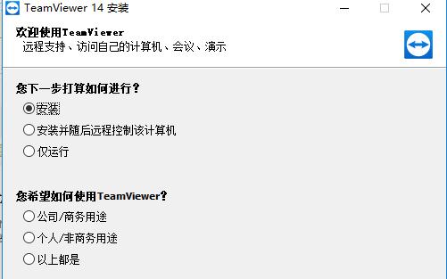 TeamViewer 14绿色不用安装的远程控制软件免费下载