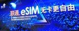 中国联通正式宣布,将eSIM可穿戴设备独立号码业...