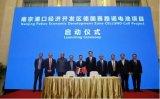 德企赛路诺75亿在南京投建新能源电池项目