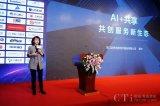 陈昀为大家带来分享《AI+共享,共创服务新生态》