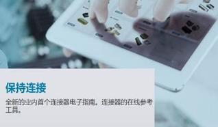e络盟发布业界首个连接器电子指南 展示了多个最受信赖品牌的连接器