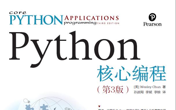 python核心编程中文第三版电子书免费下载