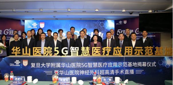上海成立了首家5G智慧医疗应用示范基地