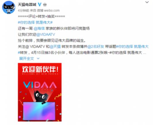 海信重启互联网子品牌VIDAA 互联网电视又添新...