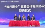 """东风襄阳华为正式签署""""智行隆中""""项目战略合作框架..."""