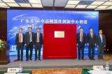 广东省5G中高频器件创新中心开幕
