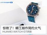 华为WATCHGT评测 对于手腕的贴合度还是非常...