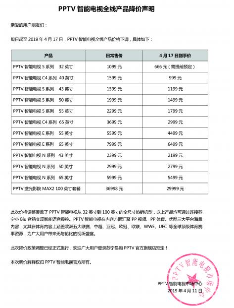 小米创维PPTV忙降价 彩电厂商4月忙促销