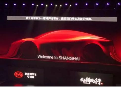 比亚迪汉即将亮相上海车展 广汽蔚来发布全新品牌