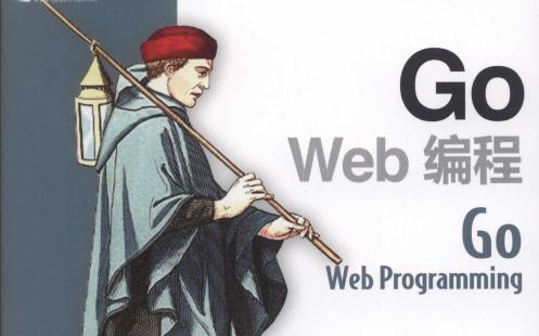 Go Web编程PDF电子书免费下载