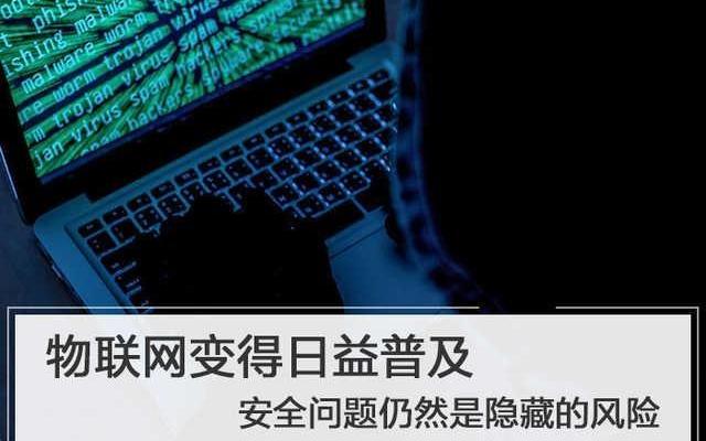 物联网应该怎样进行保护和维持