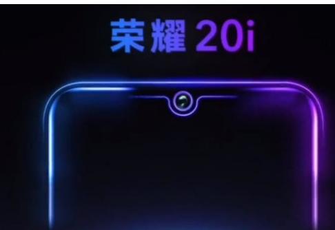 荣耀20i将采用珍珠屏设计屏占比可能会超过90%
