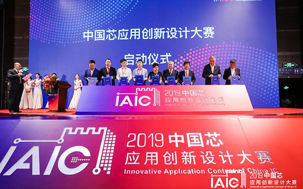 用中國芯點亮未來,中國芯應用創新設計大賽正式啟動