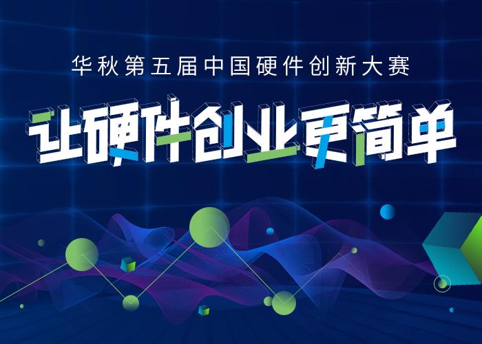 创新点燃硬科技引擎 | 2019中国硬创大赛全面开启