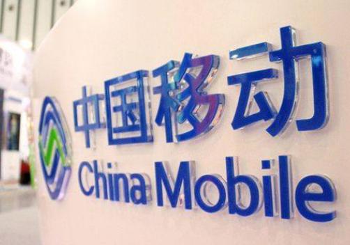 中国移动在北京成功接通了第一个5G电话