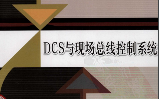 DCS与现场总线控制系统 凌志浩PDF电子书免费下载