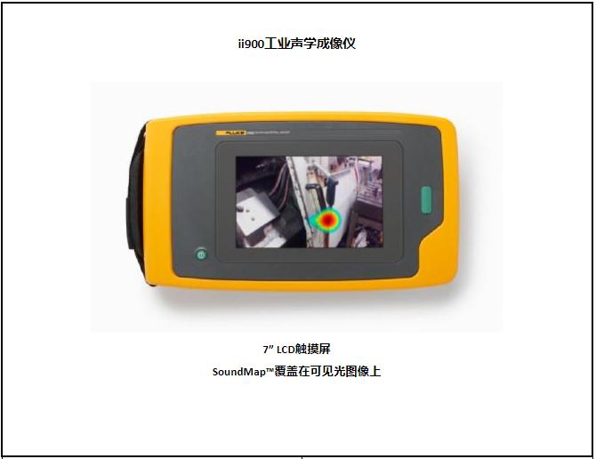 Fluke首款工业声学成像仪ii900面市