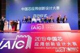 2019中国芯应用创新高峰论坛暨中国芯应用创新设计大赛启动仪式在深圳召开