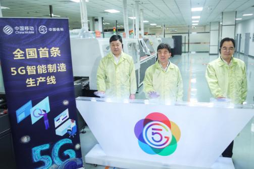 湖北移动携手中国信科集团启动了全国首条5G智能制造生产线