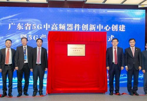 广东省5G中高频器件创新中心正式成立