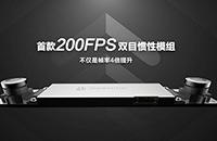 INDEMIND更新双目视觉惯性模组 业界首款支持200FPS图像获取