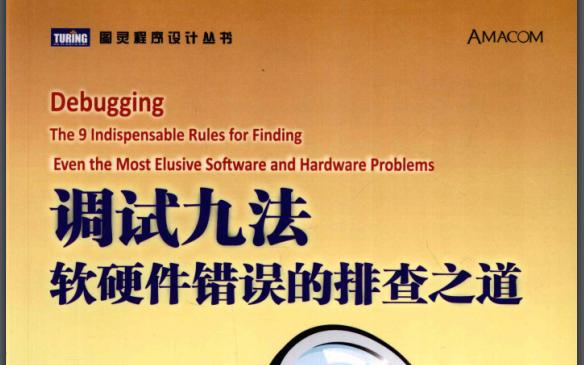 调试九法:软硬件错误的排查之道PDF电子书免费下载
